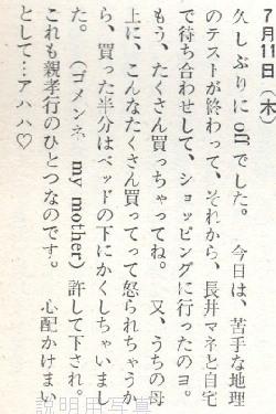 日記4.jpg