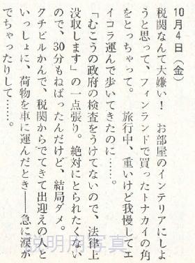 日記5.jpg