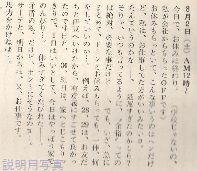 日記a.jpg