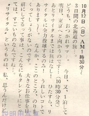 日記c1.jpg