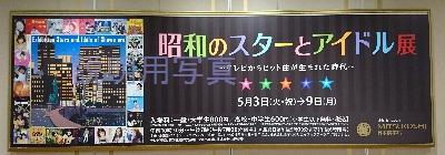 昭和のスターとアイドルa.jpg
