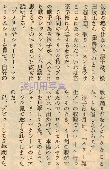 松田2-19770609-2.jpg