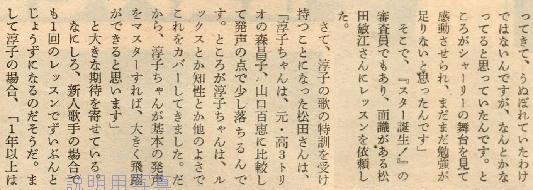 松田3-19770609.jpg
