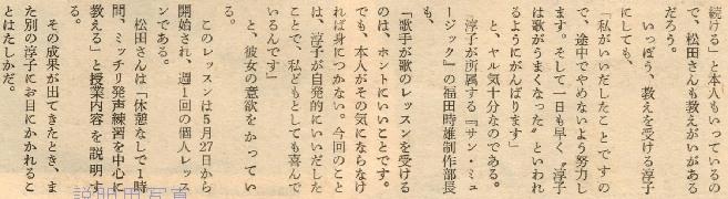 松田4-19770609-2.jpg