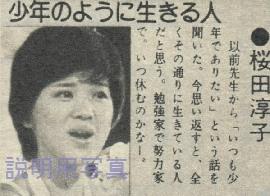 桜田淳子.jpg