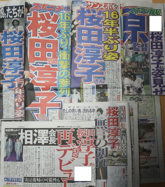 桜田淳子16年ぶり3.jpg
