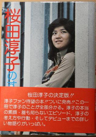 桜田淳子のすべて.jpg