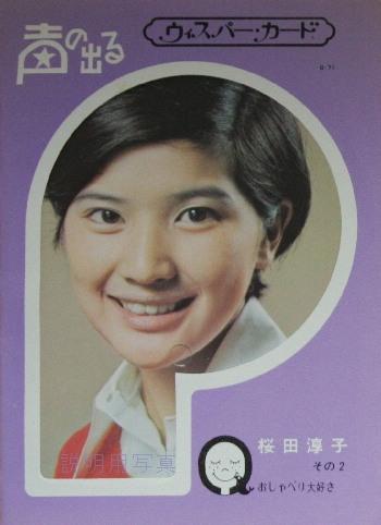 桜田淳子ウィスパーその2.jpg