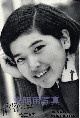 桜田淳子切り抜き2.jpg