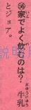 桜田淳子QA56答え.jpg