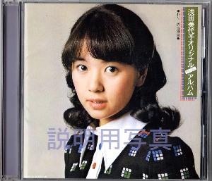 浅田美代子 オリジナル・ファースト・アルバム.jpg
