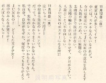 淳子1972-1.jpg