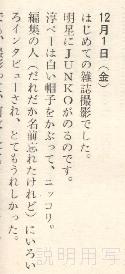 淳子1972-2.jpg