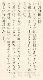 淳子1972-3.jpg