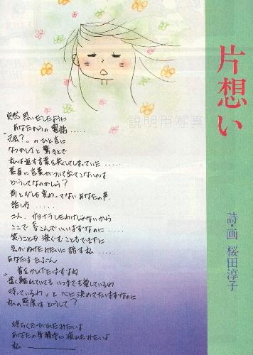 淳子です。詩集.jpg
