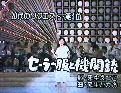 淳子セーラー服と機関銃1.jpg