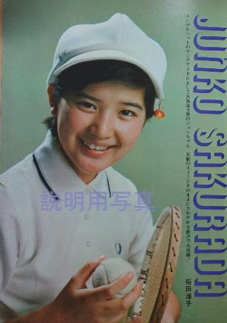 淳子テニス5.jpg