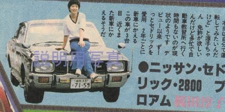 淳子車9.jpg