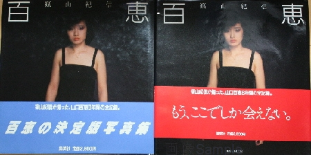 百恵さん写真集.jpg