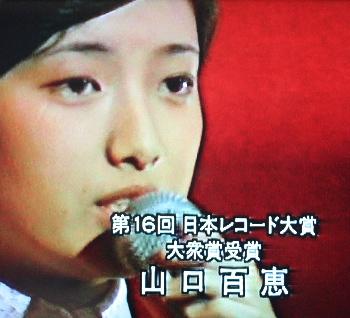百恵大衆賞.jpg