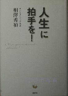 相澤本.jpg