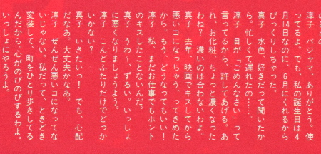 真子対談2.jpg