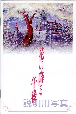 花の降る午後DVDブックレット表紙3.jpg