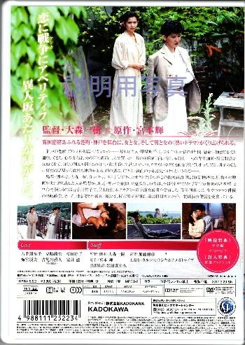 花の降る午後DVD裏2.jpg