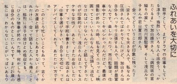 記事12-2.jpg