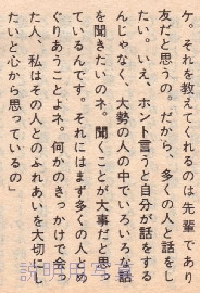 記事12-3.jpg