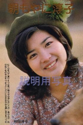 近代映画春の淳子さん.jpg