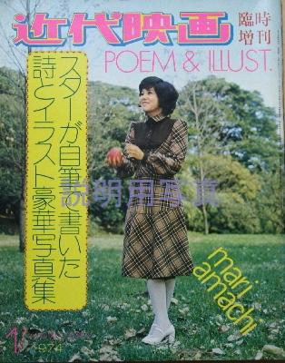 近代映画臨時増刊1974.1.jpg