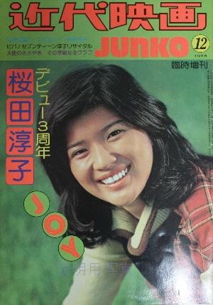 近代映画JOY.jpg