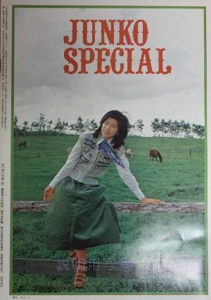 近代映画JOY2.jpg