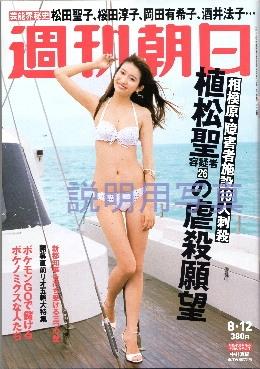 週刊朝日260.jpg