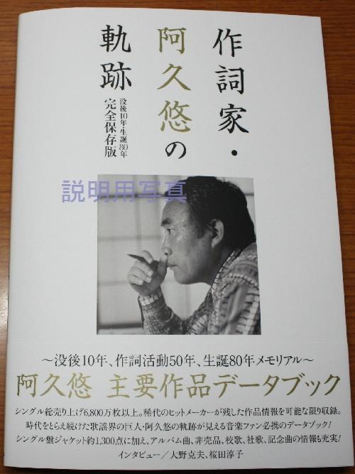 阿久悠の軌跡表紙2.jpg
