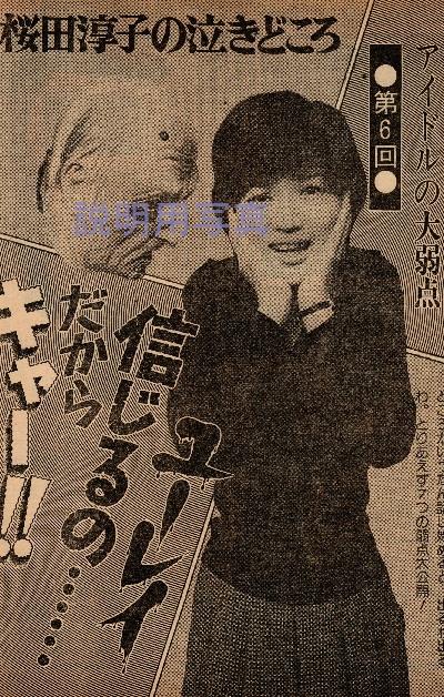 A泣きどころ1-1979-3.jpg