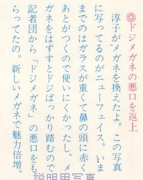 B眼鏡1976年10月.jpg