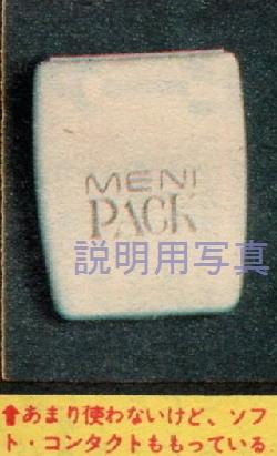 Cソフトコンタクト1978年.jpg