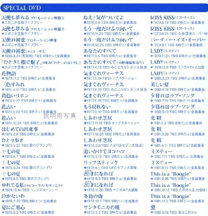 DVD内容桜田淳子3.jpg