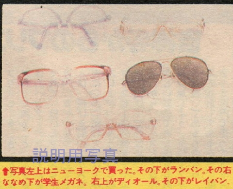 E眼鏡1978年-3.jpg