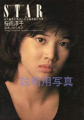 GORO桜田淳子1.jpg