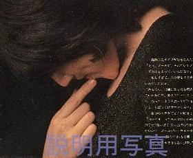 GORO桜田淳子6.jpg