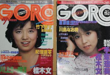 GORO表紙.jpg