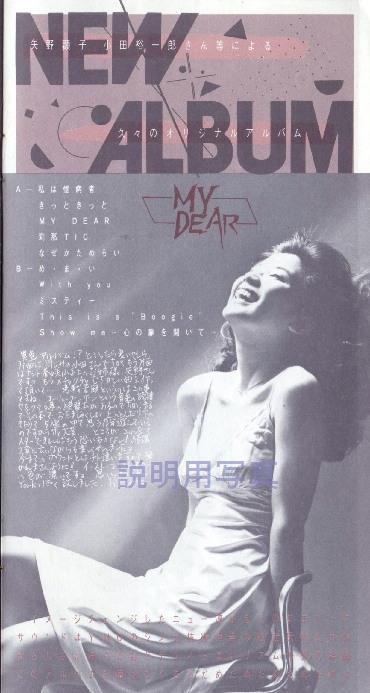 MyDear1.jpg