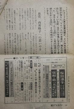 TVガイドレコ大紅白3.jpg