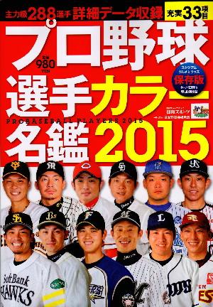 aプロ野球名鑑2015.jpg