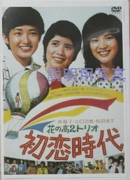 a初恋時代DVD1-2.jpg