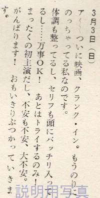 a日記0303.jpg