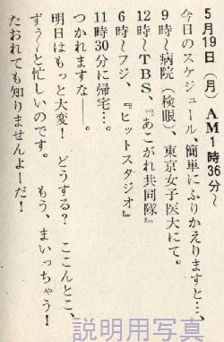 c日記0519.jpg